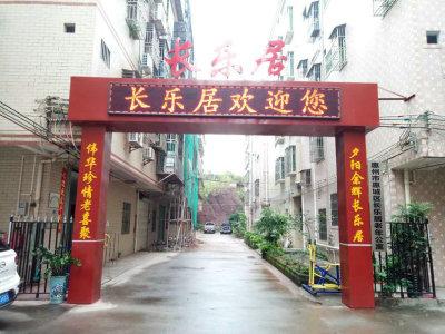 惠州养老院